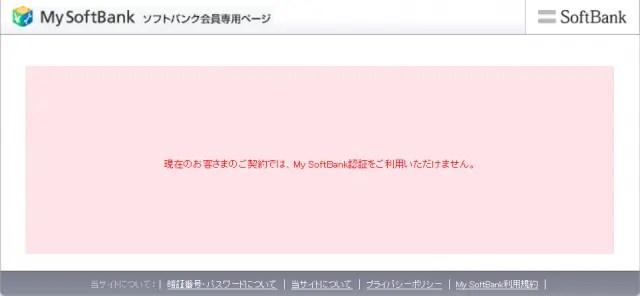 softbank オンラインショップ2