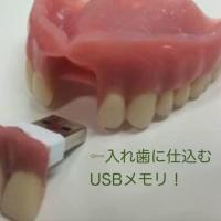 入れ歯に仕込んだUSB
