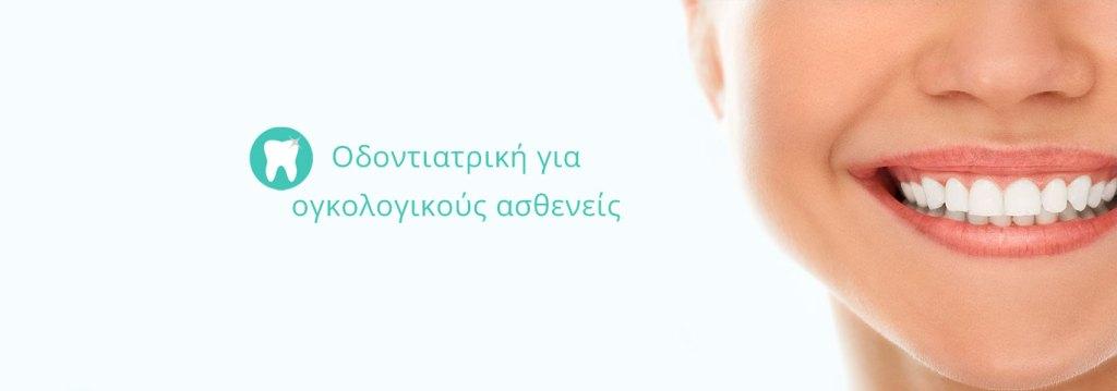 dentaloncology