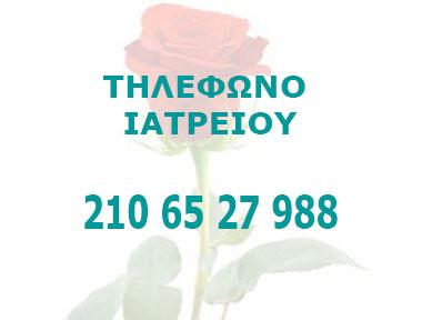 stomatologos-tilefono-iatreiou-6