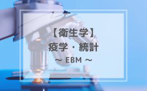 衛生学:疫学・統計 〜 EBM 〜