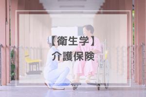 衛生学:介護保険