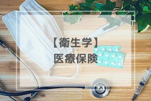 衛生学:医療保険