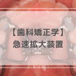 歯科矯正学:急速拡大装置