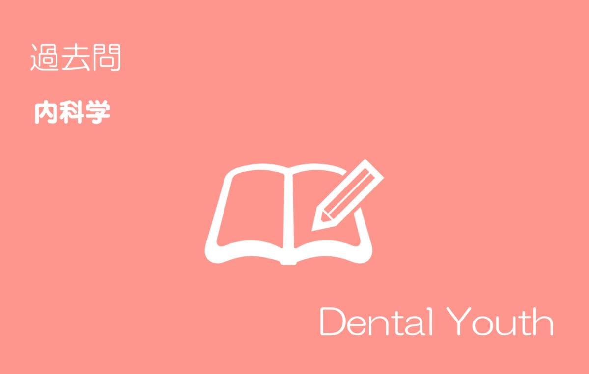 【歯科医師国家試験】内科学(計23問)