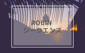 Robin シークエンス