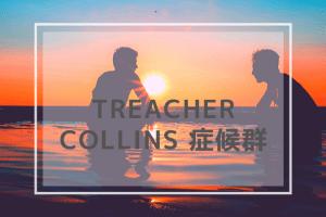Treacher Collins 症候群