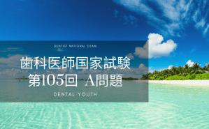 第105回 歯科医師国家試験:A問題