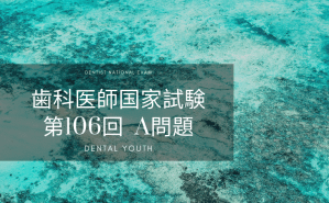 第106回 歯科医師国家試験:A問題