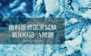 第100回 歯科医師国家試験:A問題