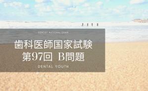 第97回 歯科医師国家試験:B問題