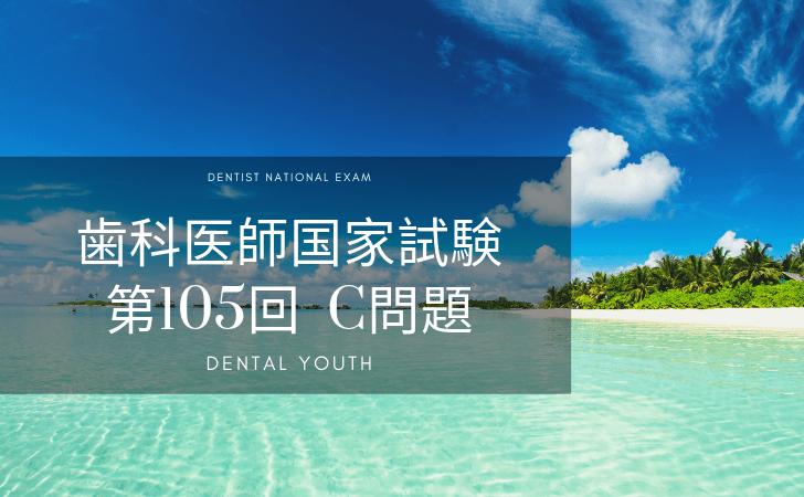 第105回 歯科医師国家試験:C問題
