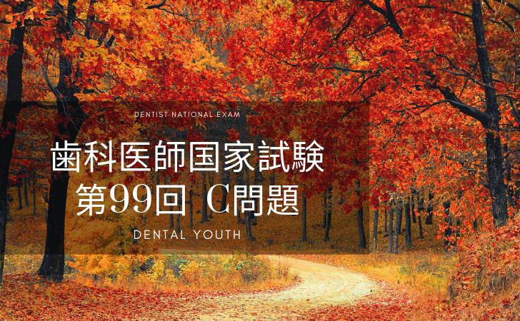 第99回 歯科医師国家試験:C問題