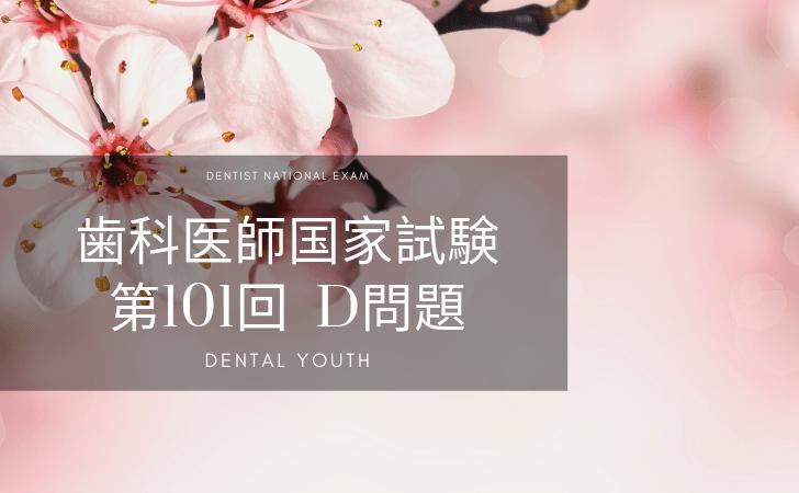 第101回 歯科医師国家試験:D問題