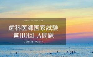 第110回 歯科医師国家試験:A問題