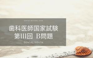 第111回 歯科医師国家試験:B問題