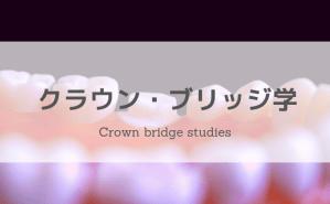 クラウン・ブリッジ学