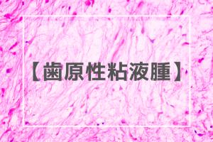 歯原性粘液腫