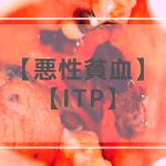 悪性貧血・ITP