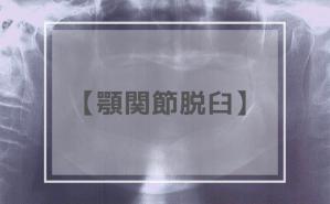 顎関節前方脱臼