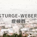 Sturge-Weber 症候群