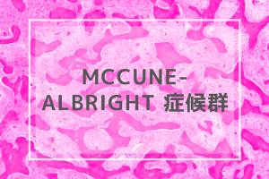 McCune-Albright 症候群