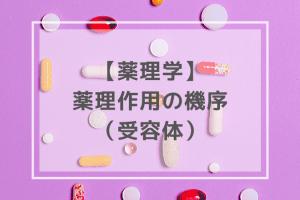 薬理学:薬理作用の機序(受容体)