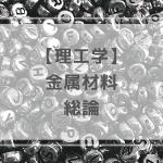 理工学:金属材料総論