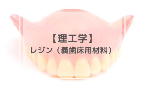 理工学:レジン(義歯床用材料)