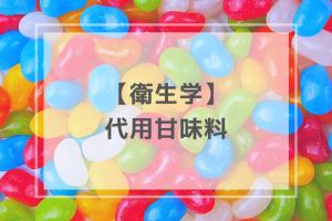 衛生学:代用甘味料