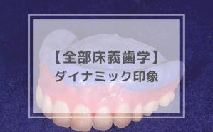 全部床義歯学:ダイナミック印象