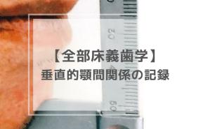 全部床義歯学:垂直的顎間関係の記録