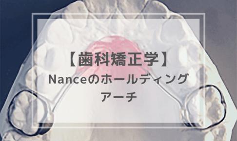 歯科矯正学:Nanceのホールディングアーチ