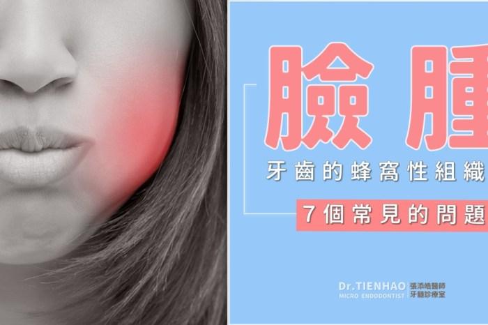 臉腫蜂窩性組織炎