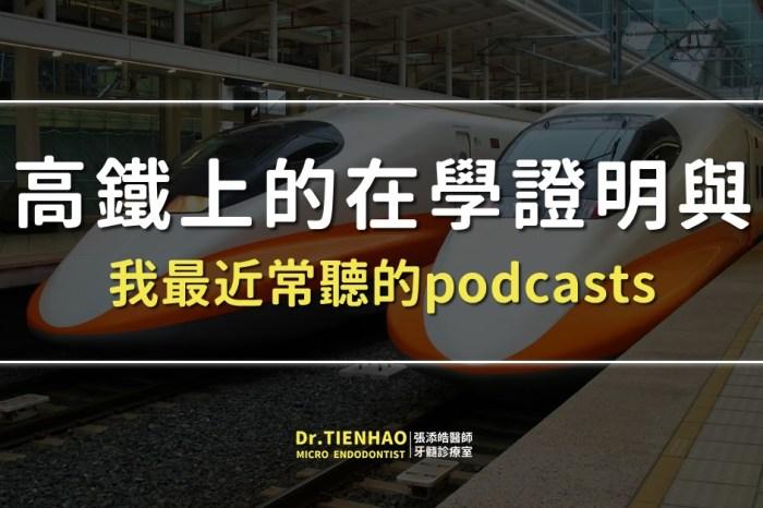 高鐵上的在學證明與我最近常聽的podcasts