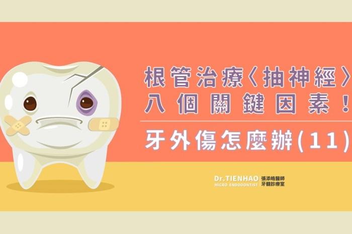 牙外傷怎麼辦(11)根管治療〈抽神經〉該怎麼辦的八個關鍵因素!