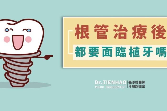 根管治療、抽神經後的牙齒,都要面臨拔牙,然後植牙嗎?