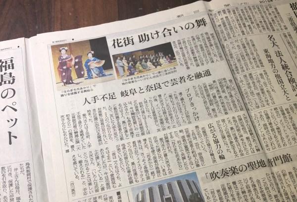 朝日新聞の全国花街芸者イベントはなあかりについて記事