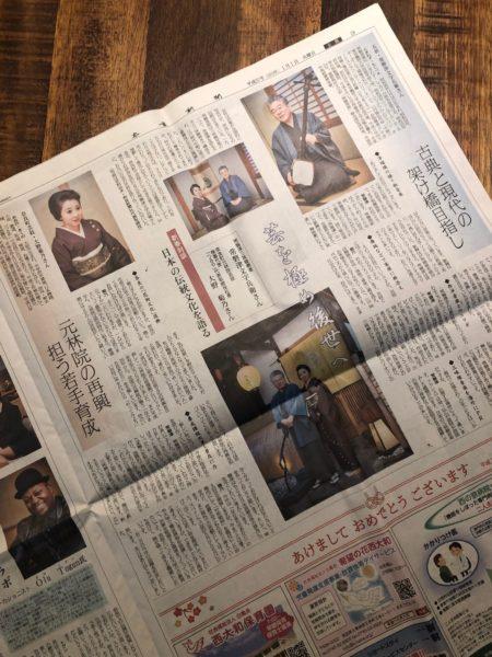 菊乃奈良新聞