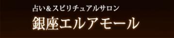 銀座エルアモール