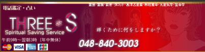 電話占いThreeS