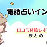 電話占いインスピ口コミ体験レポート【まとめ】