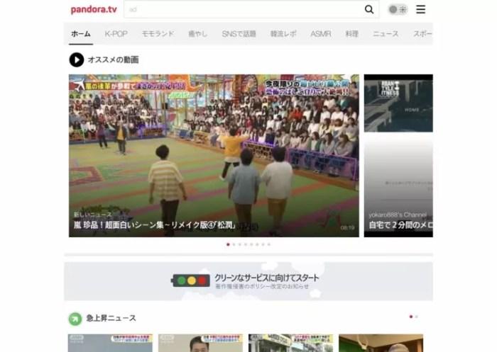 pandora.tv説明画像