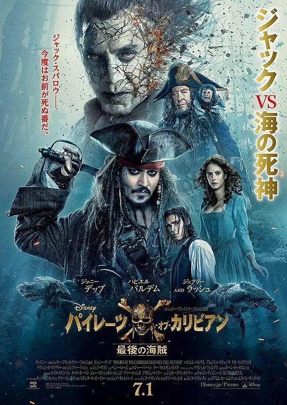 最後の海賊 タイトル