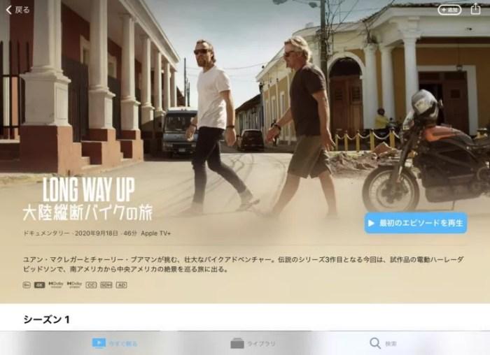AppleTV LONG WAY UP
