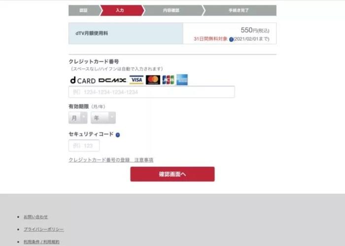 dtv支払い方法画面