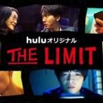 THE LIMIT タイトル