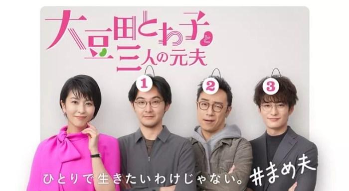 大和田とわ子と三人の元夫 タイトル