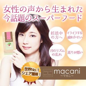 macani マカニ