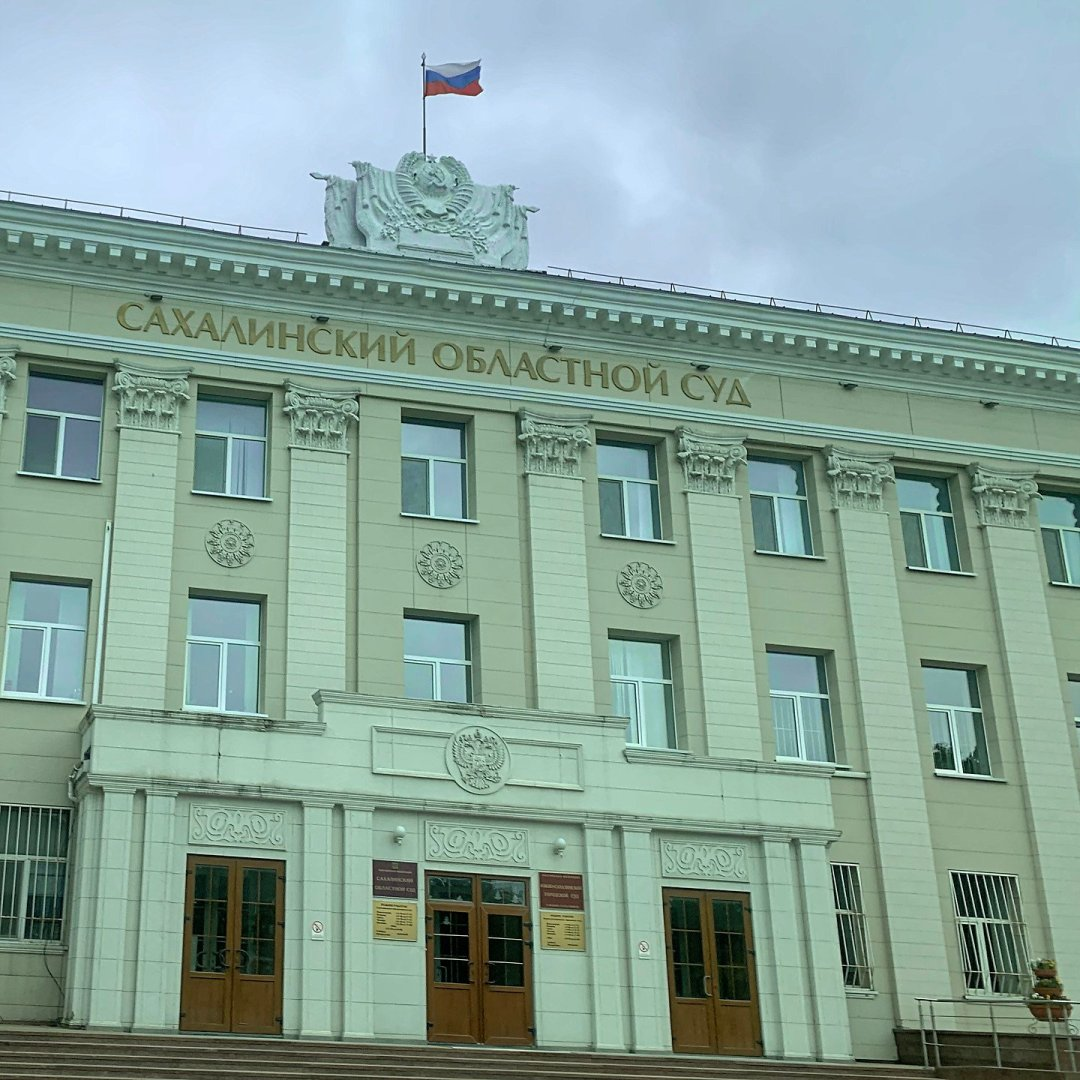 Corte Regional de Sajalín